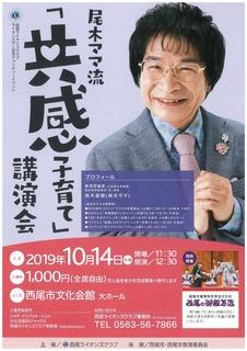 2019ライオンズデーチラシ.jpg